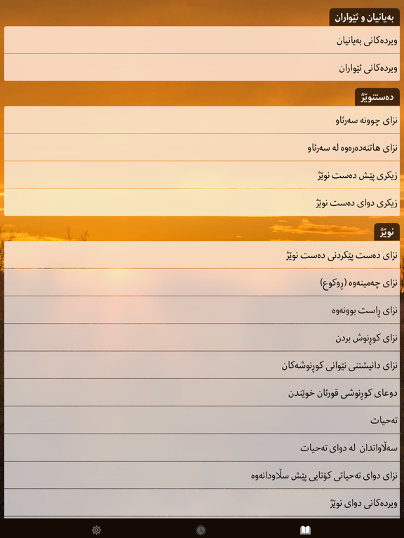 Screenshot #6 pour قەڵای مسوڵمان