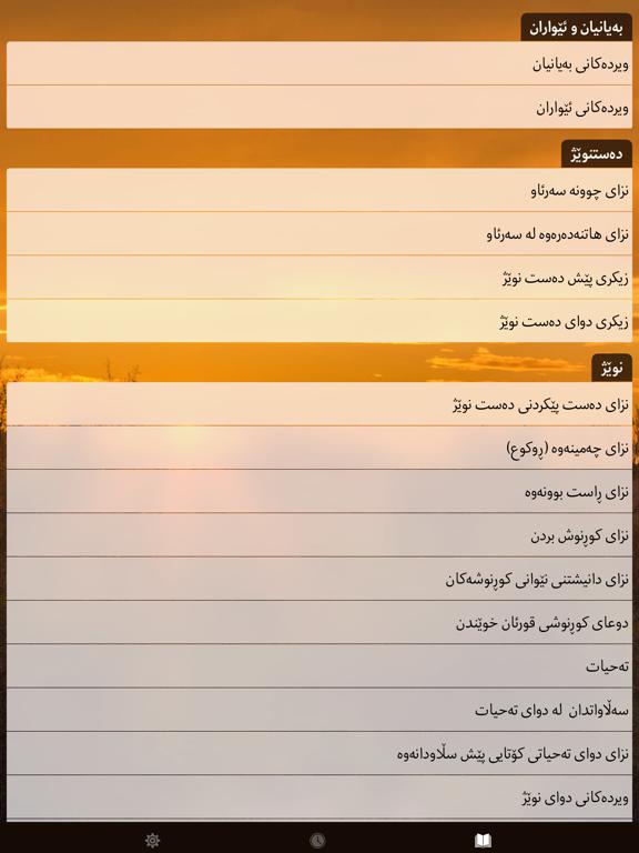 Screenshot #6 pour قەڵای مسوڵمان