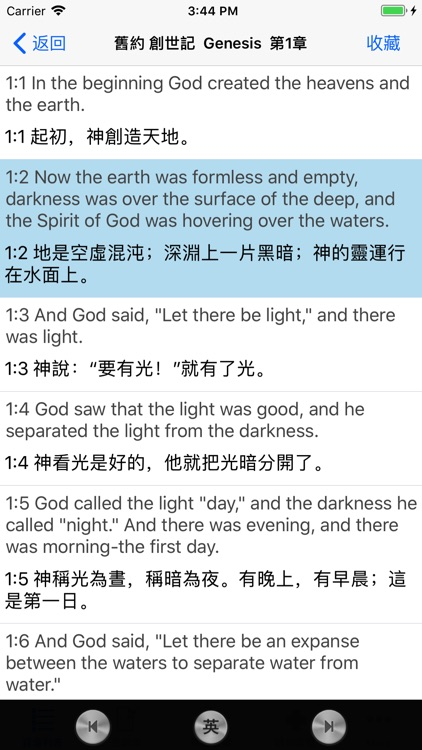 圣经中英文双语字幕对照版(新译本与和合本)HD