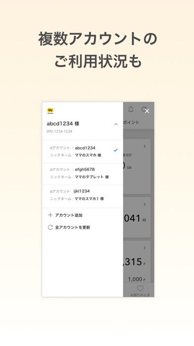 My docomo/通信量・料金チェッカーのスクリーンショット4