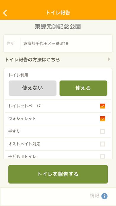 @トイレ ScreenShot3