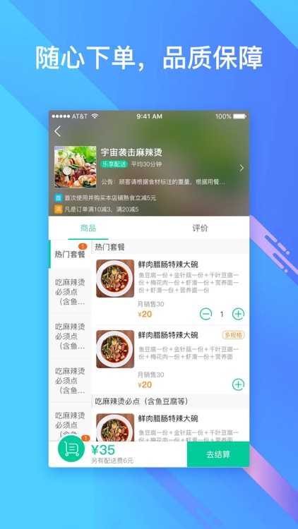 乐享易购 screenshot-1
