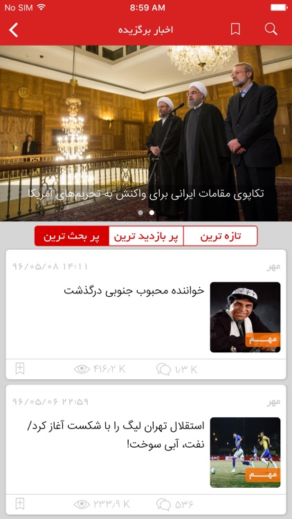 آخرین خبر screenshot-1