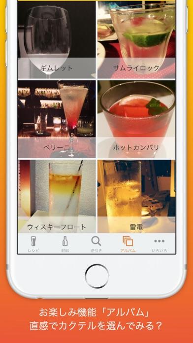 うちカク! -カクテル材料管理- screenshot1