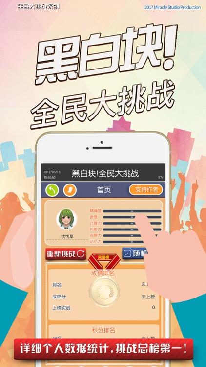 黑白块! 全民大挑战 screenshot-3