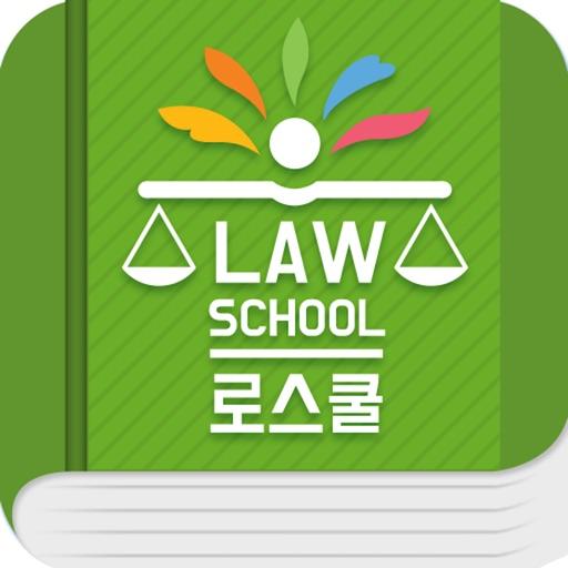 로스쿨 스마트 법전 (민사법 편)