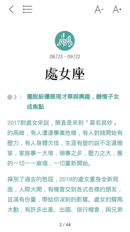 2018唐綺陽星座運勢大解析 screenshot-3