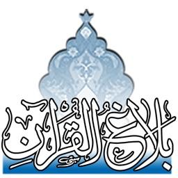 Balagh ul Quran