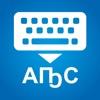 Абхазская Клавиатура для iOS