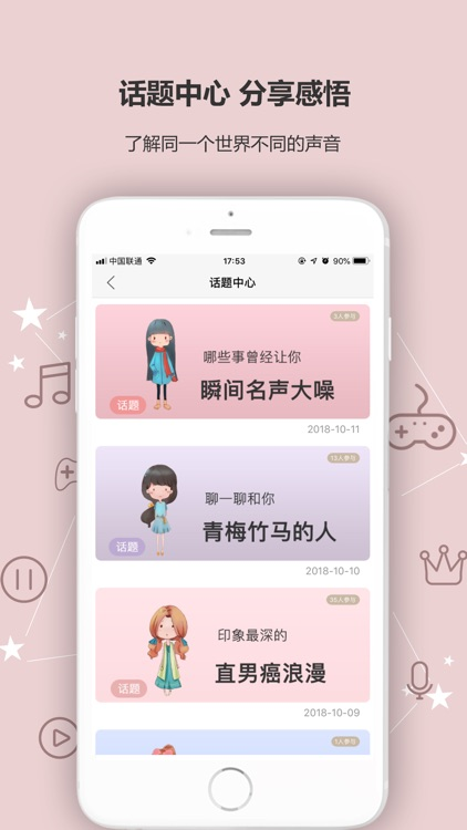 触触-大学生活社区 screenshot-4