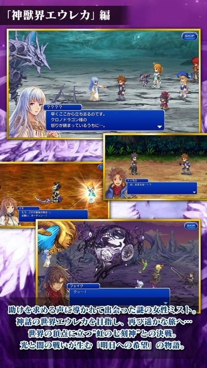 FINAL FANTASY LEGENDS II 時空ノ水晶 screenshot-3