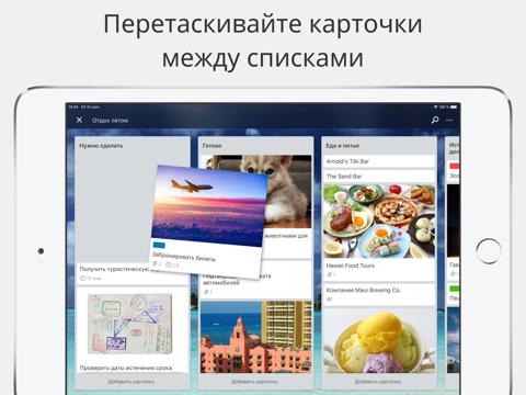 Скриншот из Trello — organize anything!