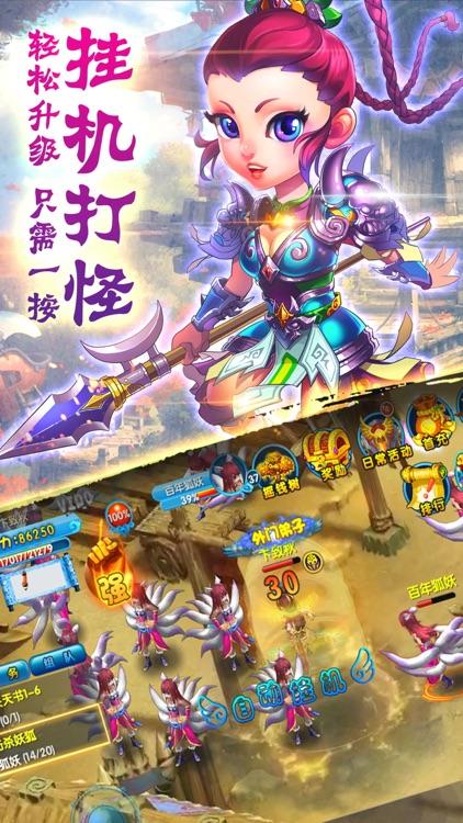 聊斋情缘ol修仙剑侠 screenshot-3