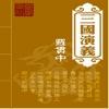 三國演義-電子書