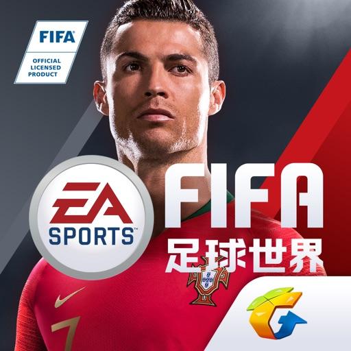 FIFA足球世界app icon图