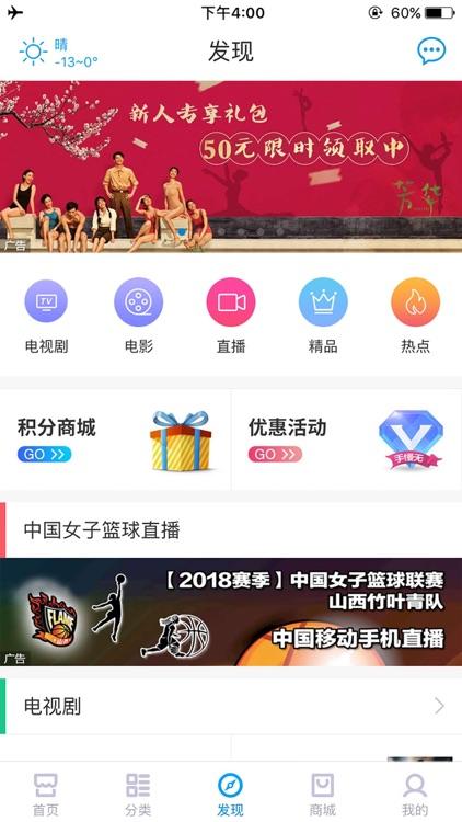 中国移动(原中国移动手机营业厅) screenshot-3