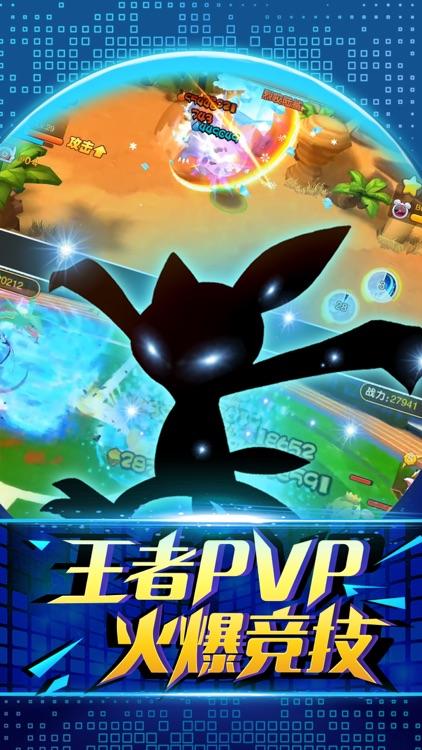 究极神宠XY-3D宠物逆袭对战 screenshot-4