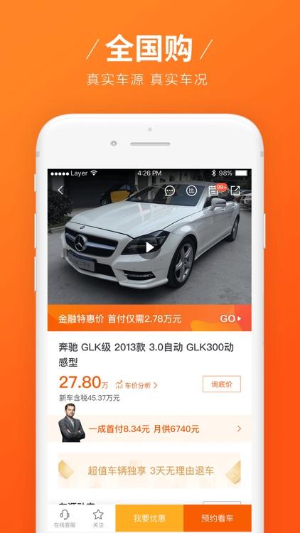 优信二手车-专业二手车的汽车买卖平台
