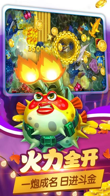 电玩城街机捕鱼-捕鱼游戏合集来了 screenshot-3