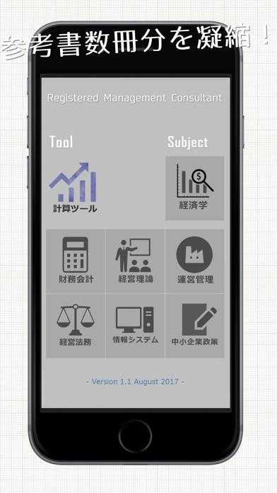 中小企業診断士試験対策アプリ「中小企業診断士の手帳」のスクリーンショット1