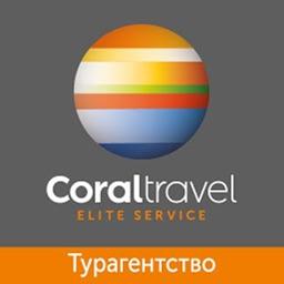 Coral Travel турагентство