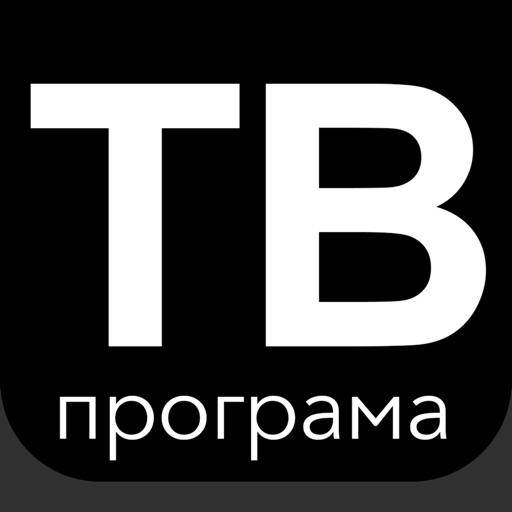ТВ Програма България (BG) iOS App