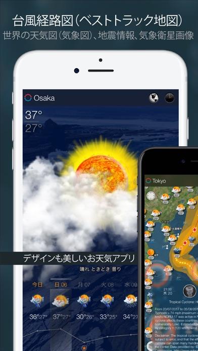 eWeather HDー天気アプリ、天気予報、地震、津波スクリーンショット