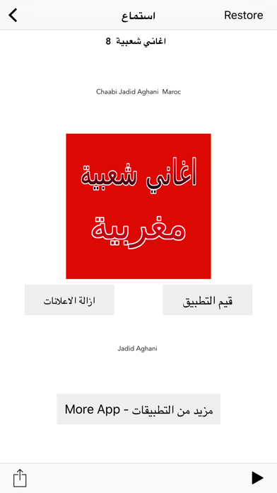Aghani Cha3biya Maghribiyaلقطة شاشة5