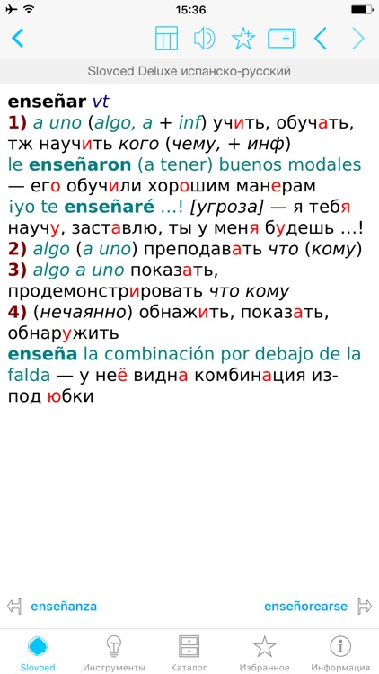 Russian <> Spanish Dictionary screenshot-0