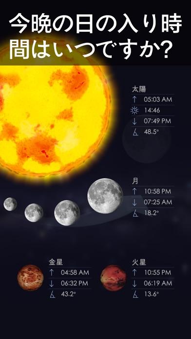 Star Walk 2 - スカイマップ:... screenshot1