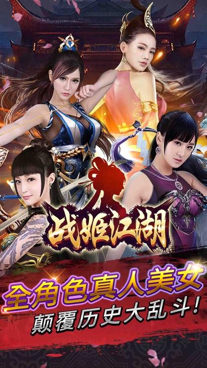 战姬江湖 screenshot-0