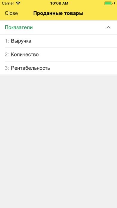 1С: УТ11 Мобильное приложение