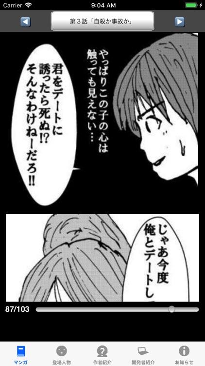ラッキーボーイ1(漫画アプリ)