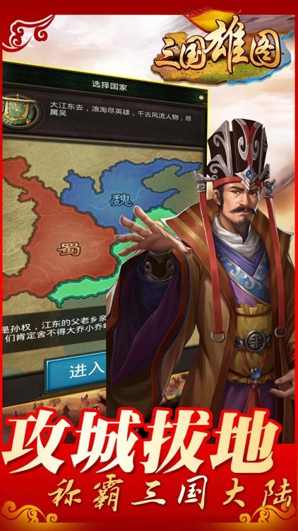 三国雄图-真实战争还原三国历史