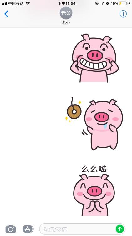 皮特猪 screenshot-2