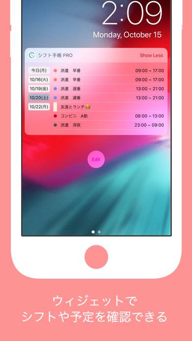 シフト手帳 Pro : シフト給料計算とシフト管理のアプリ ScreenShot3