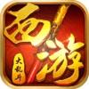 西游大乱斗-梦幻卡牌RPG回合制手游