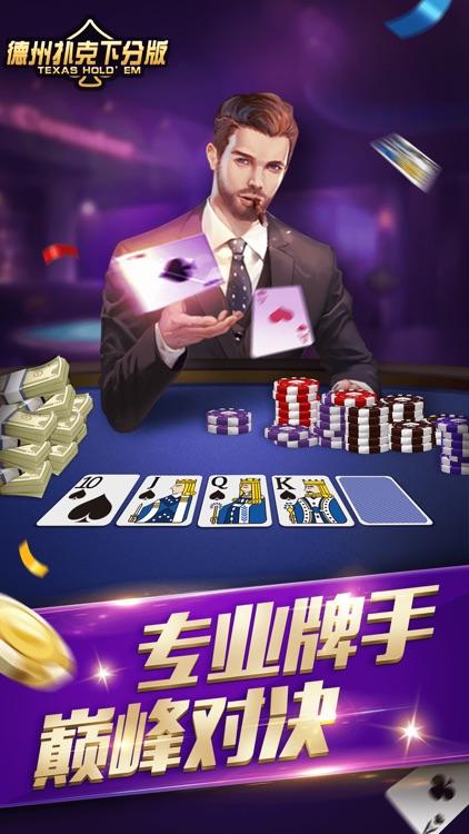德州扑克(大赛版)-欢乐德州扑克游戏 screenshot-3