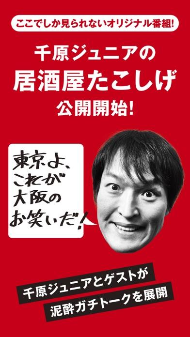 大阪チャンネル/千原ジュニアのたこしげ配信中のスクリーンショット