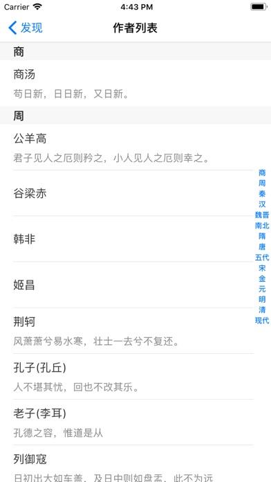 如梦令专业版 screenshot four
