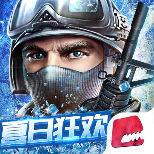 全民枪战app icon图