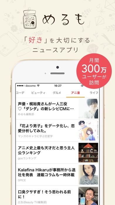 めるも(merumo) ScreenShot0