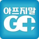 아프지말고 - 건강검진예약 할인 비용 병원/종합건강검진 icon