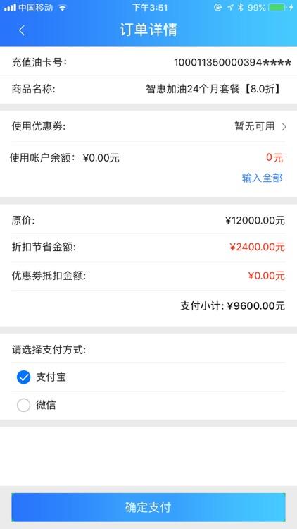 智惠加油-加油卡充值8折优惠 screenshot-3