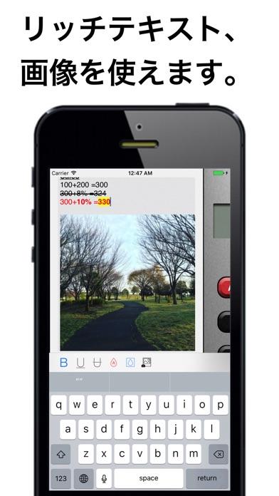 メモ電卓 (ge-calc)消費税対応スクリーンショット2