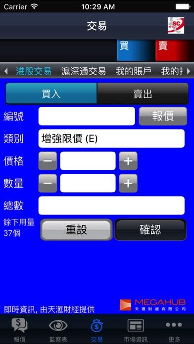 南華金融 (Megahub)屏幕截圖3