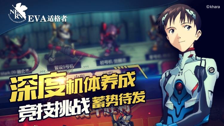 EVA适格者(中国版) screenshot-3