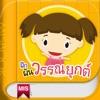 タイ語-読む2