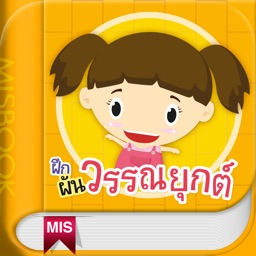 Thai Reading Practice Vol. 2