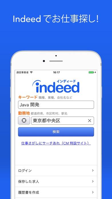 Indeed 求人検索スクリーンショット1